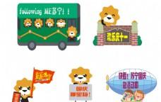 苏宁易购小狮子国庆活动形象