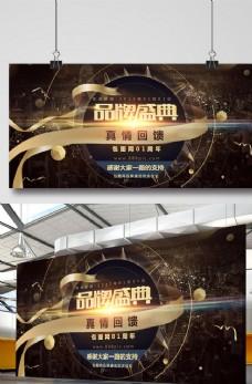 炫酷盛典宣传海报设计