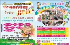 阳光教育宣传页