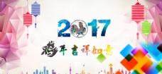2017年鸡年吉祥