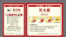 灭火器 消火栓 使用方法