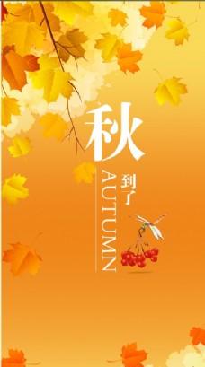 秋天 背景 落叶