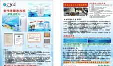 金偉連凈水器宣傳單