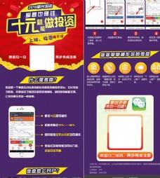 微盘十元投资页