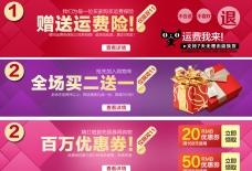 淘宝节假日活动红色背景优惠券