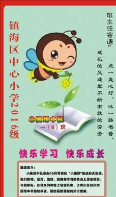 小蜜蜂 班徽
