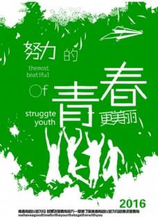 努力的青春海报