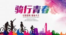 骑行青春海报