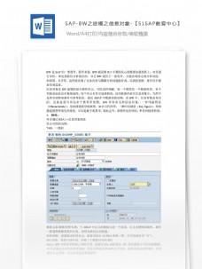 SAP-BW之建模之信息对象-【51SAP教育中心】