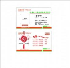 中国平安 名片 平安保险 标志