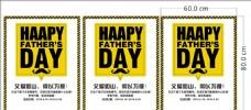 父亲节 创意海报