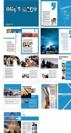 藍色企業畫冊