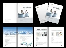 藍色節能環保生物科技宣傳冊