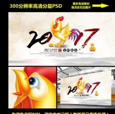 2017鸡年金鸡报春宣传海报