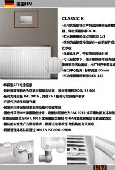 德国HM钢制板式暖气片