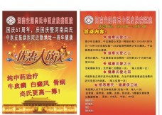 中医宣传页