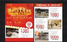 家居广告宣传DM单页