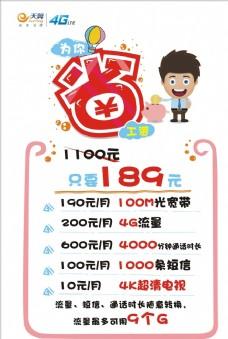 中国电信手绘海报