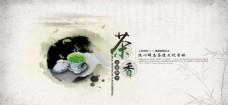 茶香海报设计