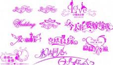 婚庆艺术字