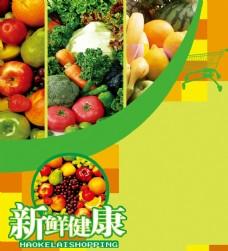 生鲜 蔬果蔬菜
