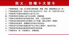 防火 防爆十大禁令