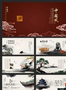 中国风水墨企业画册