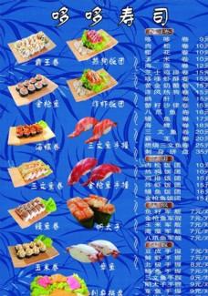 寿司海报价格表