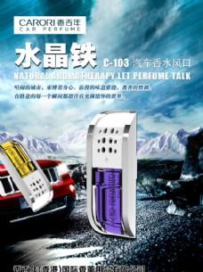 香百年汽車香水座產品海報