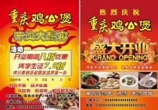 重庆鸡公煲宣传单