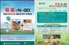 中农民昌稻朗N-GO杀虫剂农药