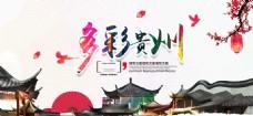 贵州旅游海报
