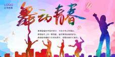 武动青春励志海报