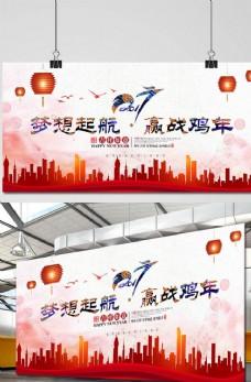 鸡年年会春节海报