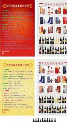 名酒宣传页