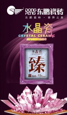 东鹏瓷砖海报 明星产品