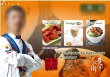 台湾名厨拿手菜
