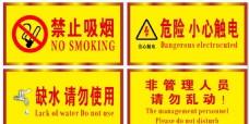 标志  吸烟  触电