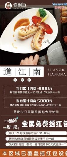 道江南饭店展架