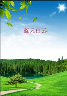白云绿草地