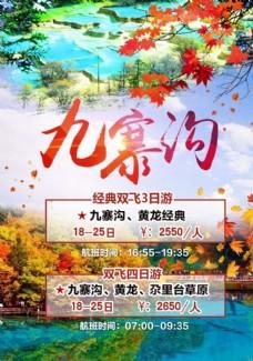 九寨沟 旅游 黄龙 宣传 海报