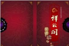 祥云阁红色古典菜谱