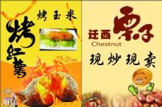 糖炒栗子烤红薯烤玉米设计下载