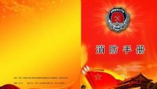 武汉市民消防手册