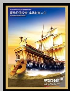 财富领航海洋类宣传海报