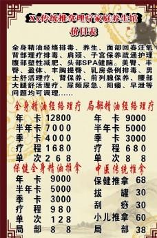 养生价目表