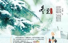 中国传统文化冬至节气