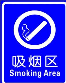 吸烟区海报