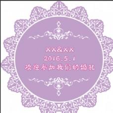 紫色 水牌 婚庆