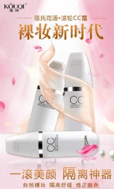 微商化妆品